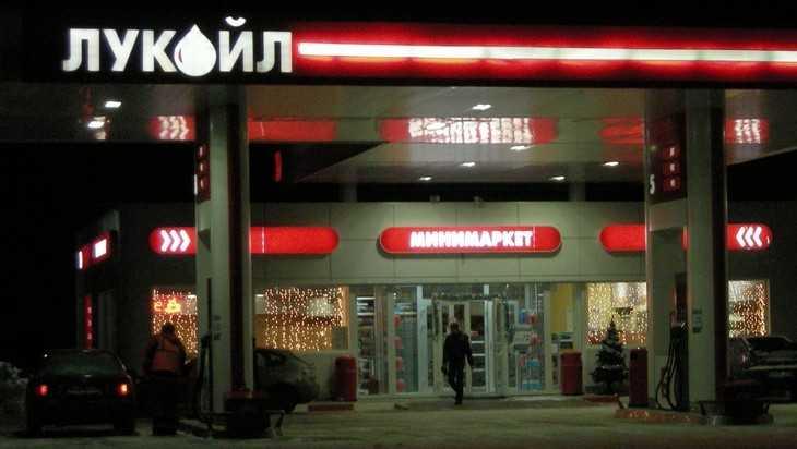 В Брянской области на АЗС «Лукойл» забастовали заправщики