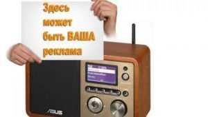 В Брянске радиостанцию оштрафовали за надоедливую рекламу