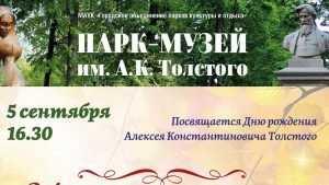 В брянском парке отметят день рождения Алексея Толстого