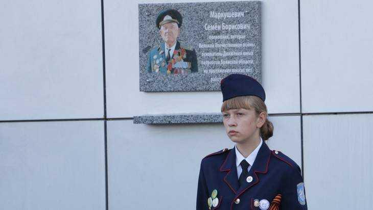 В Брянске открыта мемориальная доска в честь ветерана Маркушевича