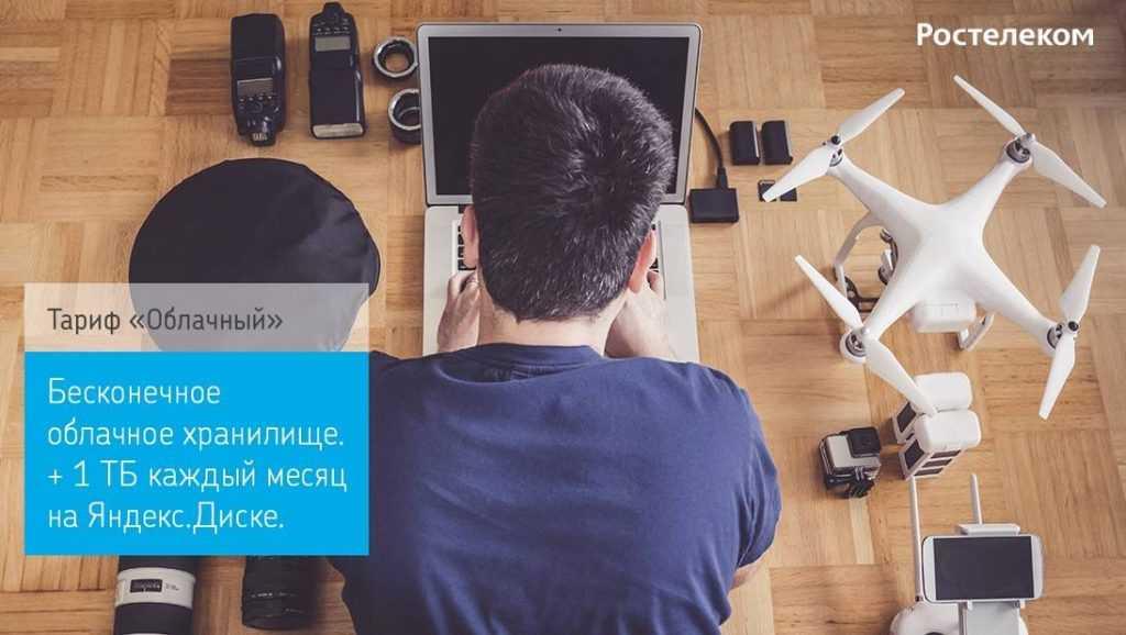 «Ростелеком» и «Яндекс» запускают совместный тариф с облачным хранилищем