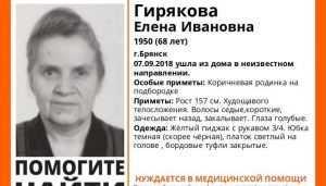 В Брянске пропала без вести 68-летняя Елена Гирякова