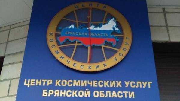 Брянский Центр космических услуг обвинили в невыплате зарплаты