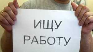 В Брянской области число безработных за месяц сократилось на 8 человек