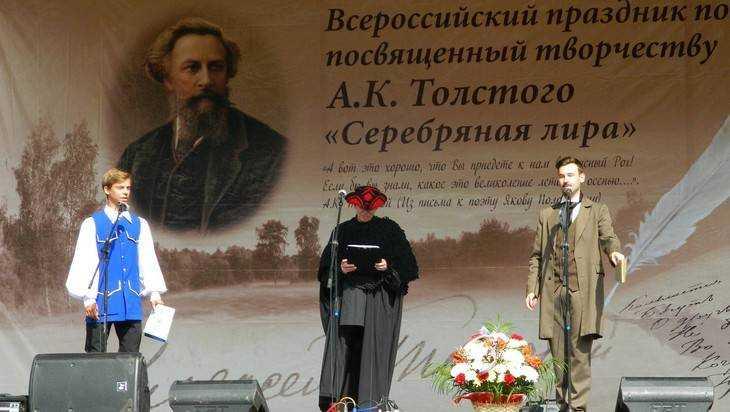 В брянской усадьбе А. К. Толстого прошел праздник «Серебряная лира»