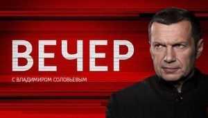 Соловьёв рассказал, что ожидает Украину при попытке захвата Брянской области