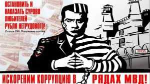 В Унече борца с коррупцией из УМВД осудили на 3 года колонии за взятки