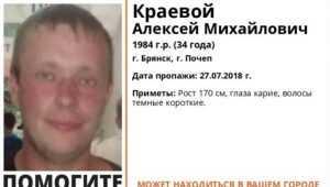 В Почепе без вести пропал 34-летний Алексей Краевой
