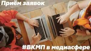 Три миллиона рублей брянцы могут выиграть на конкурсе медиапроектов