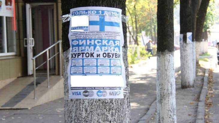 В Брянске предпринимателя накажут за расклейку рекламы на столбах