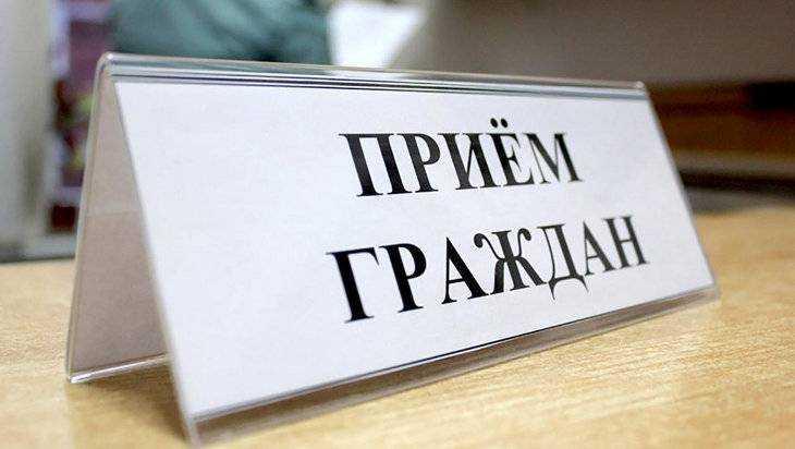 Чиновники администрации Брянска пригласили горожан на прием