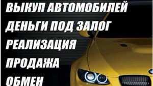 В Брянске антимонопольщики приструнили автоломбард