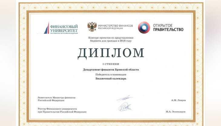 Минфин наградил брянский департамент за бюджетный календарь