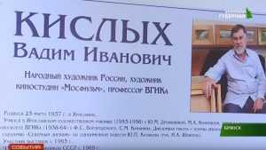 В Брянске открыли выставку художника «Мосфильма» Вадима Кислых
