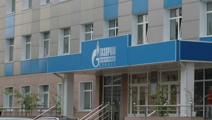 «Газпром межрегионгаз Брянск» ограничит поставку газа трем предприятиям