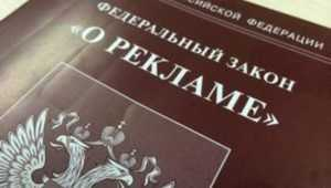 В Локте коммерсанта оштрафовали за незаконную рекламу