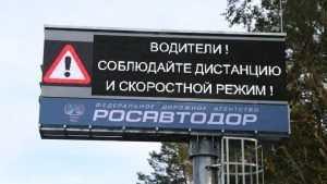 В Брянской области на федеральной трассе установили светофоры и табло