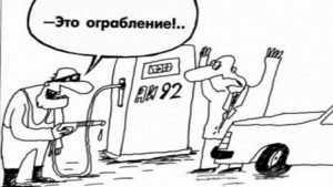 Брянцев предупредили о резком росте цен на бензин