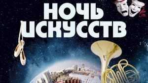 В Брянской области 3 и 4 ноября пройдет «Ночь искусств»
