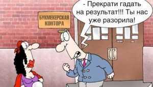 В Брянской области увеличили налоговые ставки для букмекерских контор
