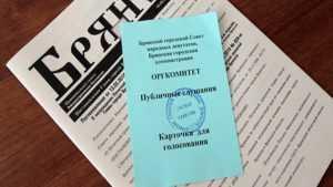 На публичных слушаниях одобрили изменения в Уставе Брянска
