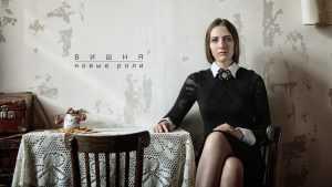 Брянская певица Вишня представила свой первый клип
