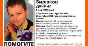 С мальчиком из Курской области жестоко расправился сексуальный маньяк