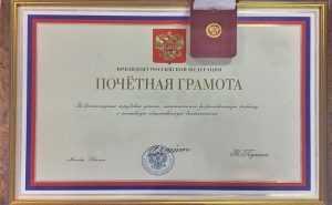 Брянский педагог получил Почетную грамоту от Владимира Путина