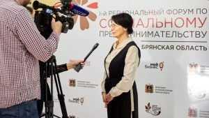I-й Брянский региональный Форум по социальному предпринимательству
