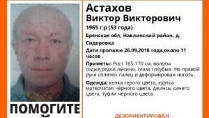В Навлинском районе пропал без вести 53-летний Виктор Астахов