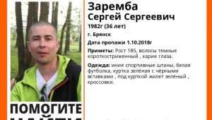 В Брянске пропал без вести 36-летний Сергей Заремба