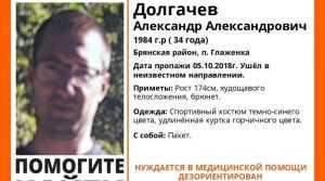 В Брянском районе нашли пропавшего 34-летнего Александра Долгачева