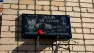 Погибшему подводнику из Брянской области открыли памятную доску