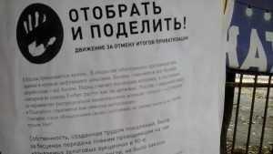 В Брянске решили «отобрать и поделить» сокровища Чубайса и Фридмана