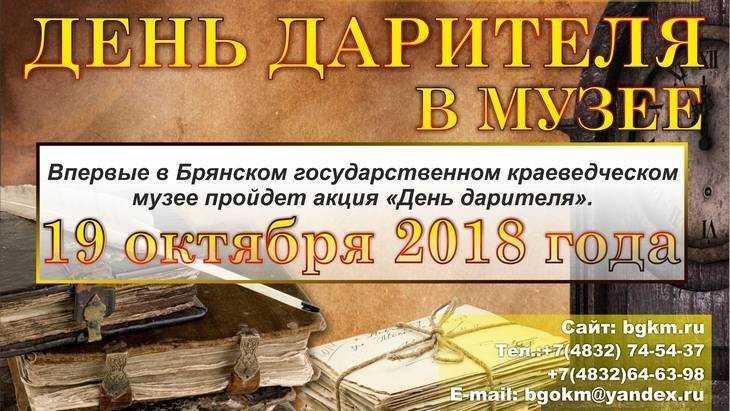 День дарителя объявили в Брянском краеведческом музее