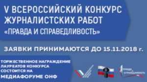 «Фронтовики» предложили брянцам отыскать «Правду и справедливость»
