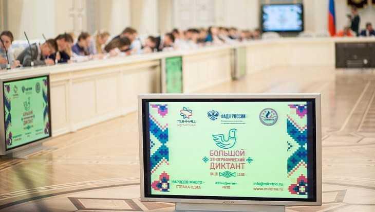 В Брянской области будут писать этнографический диктант