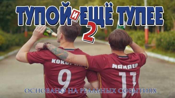 Для забияк Кокорина и Мамаева нашли партнеров в Дятькове