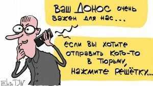 Житель Брянска заплатит за ложный донос 15 тысяч рублей