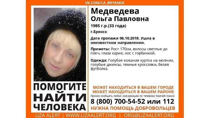 Пропавшую в Брянске 6 октября 33-летнюю Ольгу Медведеву нашли живой