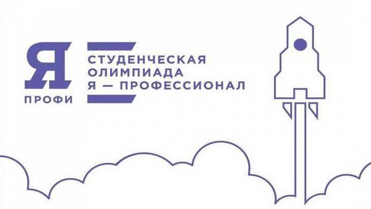 Почти 300 студентов Брянской области подали заявки на «путинскую олимпиаду»