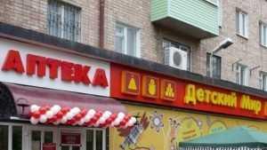 Брянскую аптеку наказали за использование названия «Детский мир»