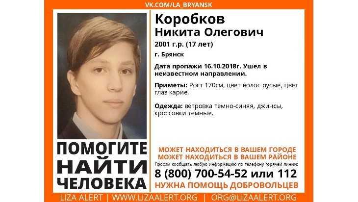 В Брянске пропал 17-летнийподросток