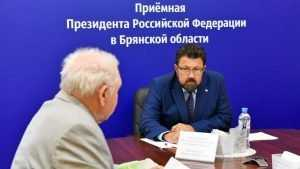 В Брянске по поручению Президента прошёл личный приём граждан