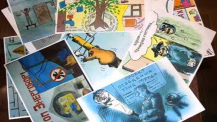 В Брянской области  завершился этап конкурса карикатур «Энерговор! К ответу!»