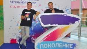 Брянские активисты стали участниками форума «Поколение Z» в Подмосковье