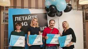 Руководители брянского филиала Tele2 рассказали о том, как быть любимыми