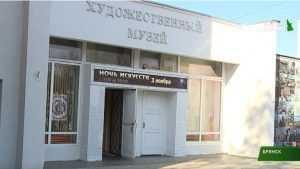 Брянский художественный музей получил на ремонт шесть миллионов рублей