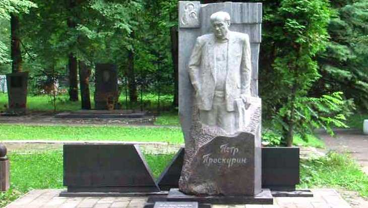 В Брянске началась литературная неделя памяти Петра Проскурина