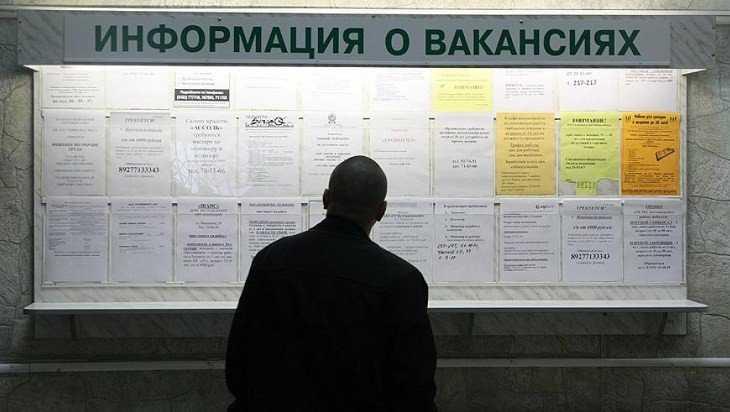 В Брянской области статус безработных получили пять тысяч человек